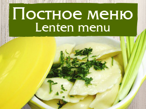 Fast with taste! New lenten menu in the Intourist Kolomenskoe Hotel.